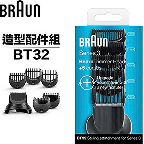 德國百靈 Braun BT32 造型配件組 - 限時優惠好康折扣