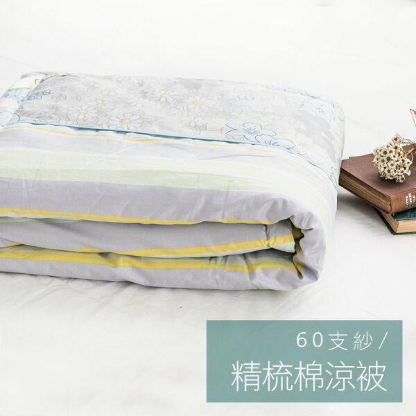 涼被雙人【迷草醉月-灰】60支紗精梳棉,知名品牌5x6尺,戀家小舖,台灣製