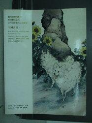 【書寶二手書T8/收藏_XFC】藍天國際2006迎春藝術品拍賣會_中國書畫(一)_2006/1/8