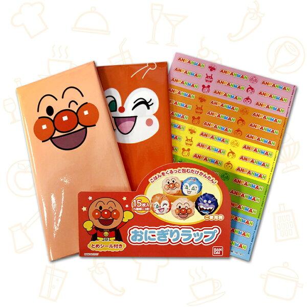 麵包超人飯糰包裝紙飯糰紙圓球飯糰細菌人15枚日本進口正版036906