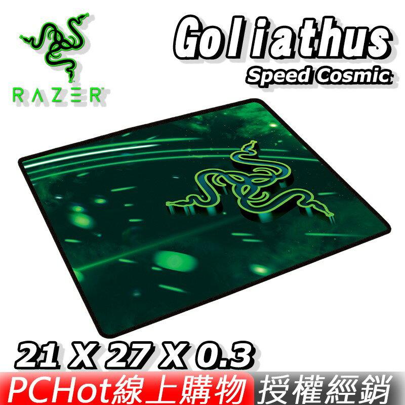 [蛇迷星光趴] RAZER 雷蛇 Goliathus Speed Cosmic 速度版 電競滑鼠墊 小 PCHot