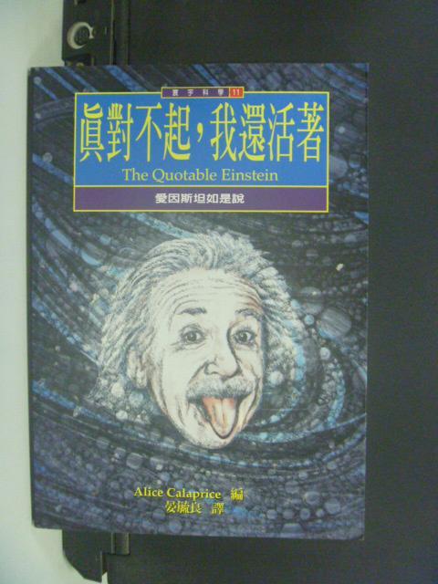 【書寶二手書T7/科學_KOD】真對不起,我還活著:愛因斯坦如是說_晏毓良