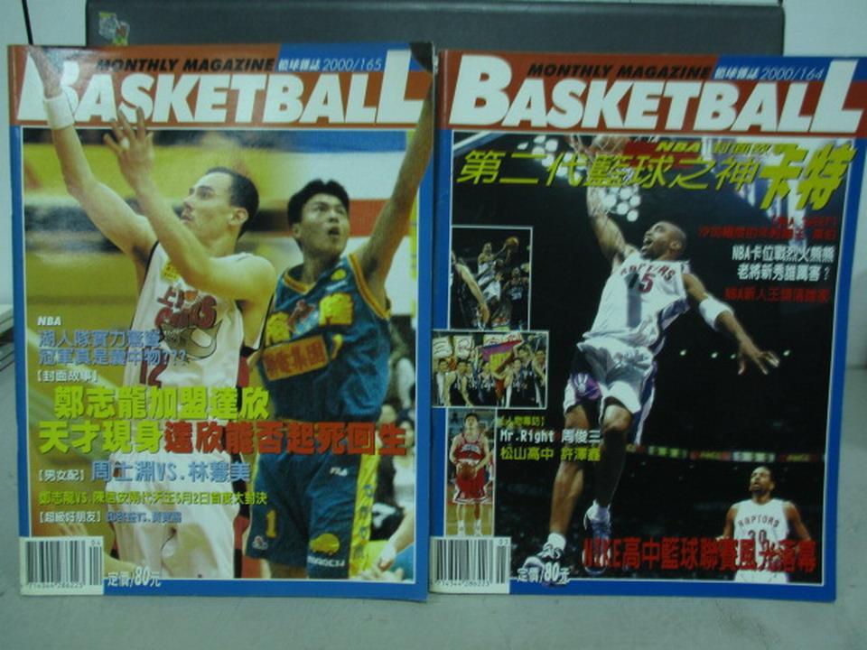 【書寶二手書T1/雜誌期刊_QJE】Basketball籃球雜誌_164&165期_2本合售_鄭志龍加盟達欣等