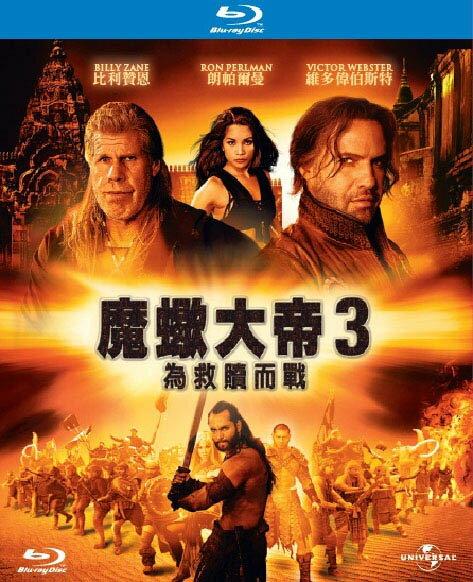 魔蠍大帝3-為救贖而戰 Scorpion King3 Battle For Redemption (BD)