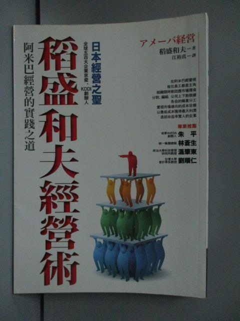 【書寶二手書T1/財經企管_LGO】稻盛和夫變形蟲經營學_稻盛和夫