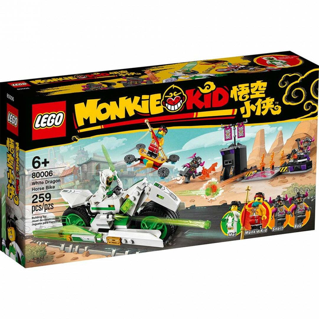 樂高LEGO 80006 悟空小俠系列 白龍馬戰車 White Dragon Horse Bike