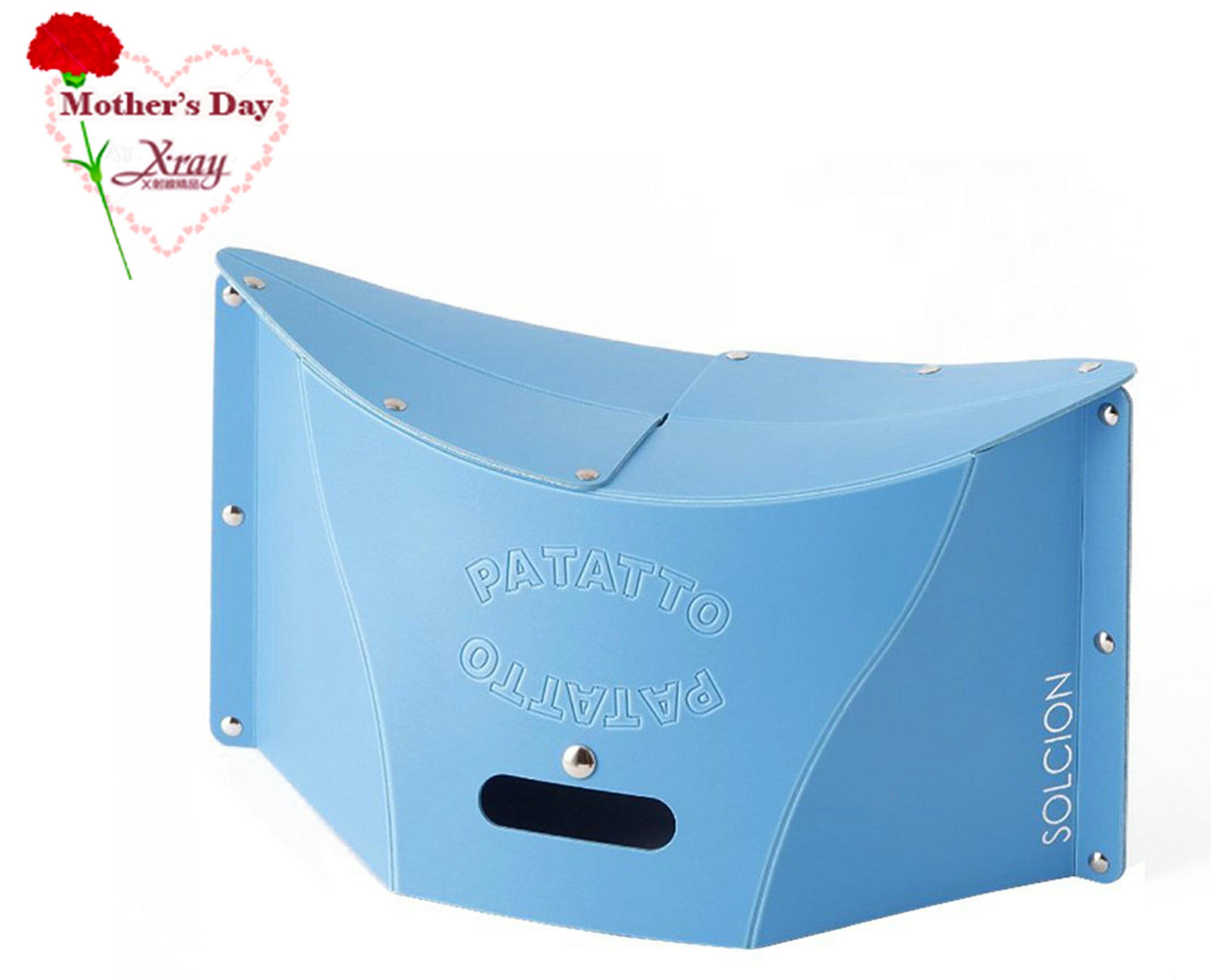 X射線【C640909】PATATTO 超輕量可折疊攜帶式椅子M-藍,母親節/送禮/孝親/露營椅/收納椅/造型椅/折疊椅/凳子/矮凳/板凳/椅子