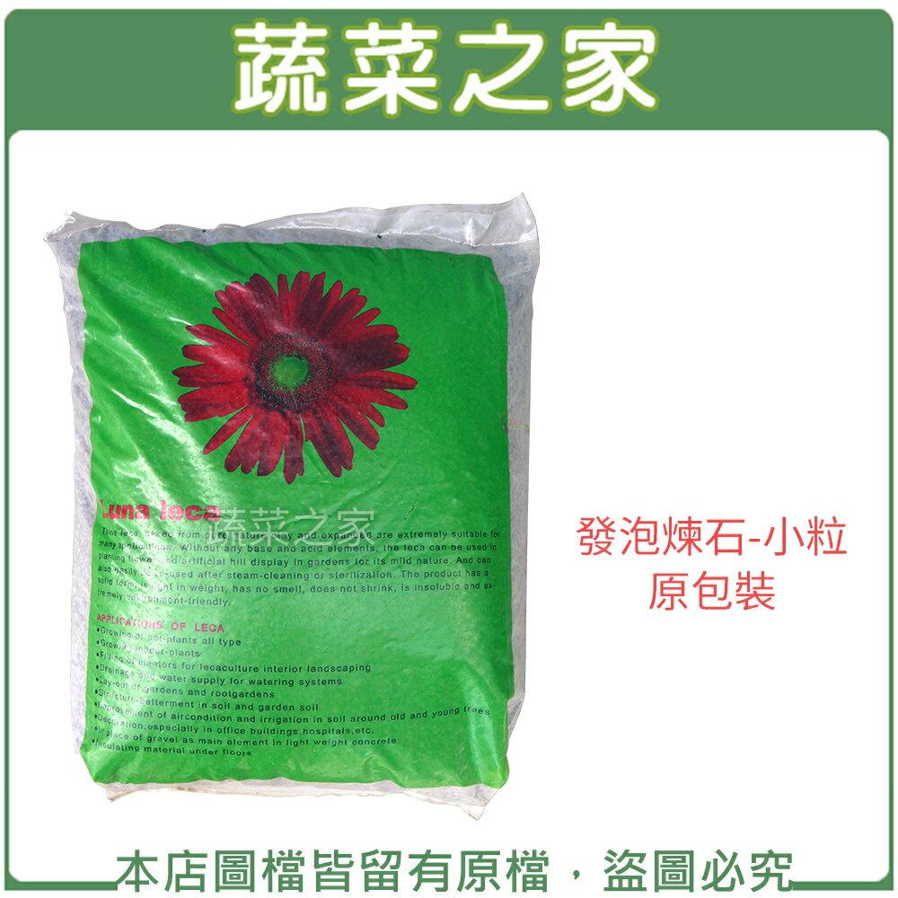 【蔬菜之家001-A68】發泡煉石-小粒(約40~50公升)