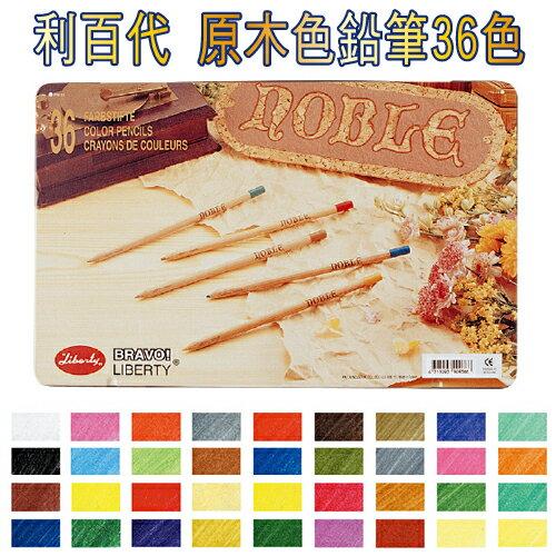 【利百代LIBERTY色鉛筆】CC-936原木色鉛筆36色(鐵盒)