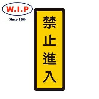 【W.I.P】400系列標示牌-禁止進入053台灣製個