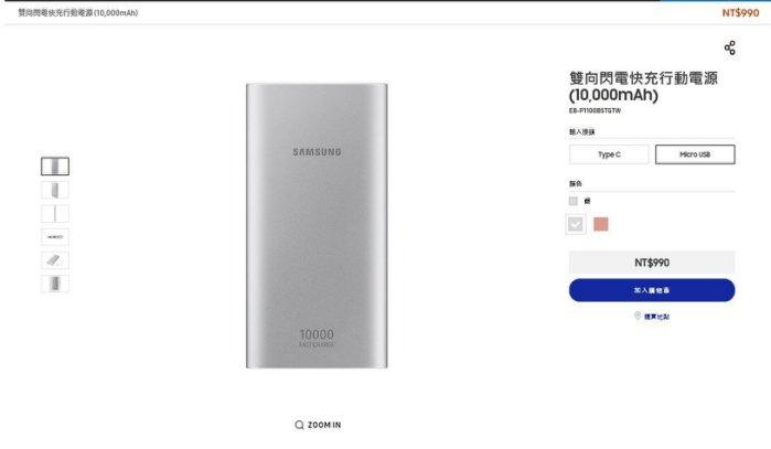 【15天不滿意包退】Samsung 三星 10000mAh EB-P1100B 行動電源 雙向快充 Micro