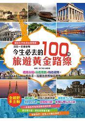 沒玩一定會後悔,今生必去的100個旅遊黃金路線:路線介紹+行程規劃+特色說明,一本在手,玩遍全世界知名景點