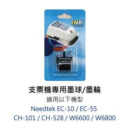 Needtek優利 支票機墨輪 EC55專用墨球 適用機型 EC10 CH101