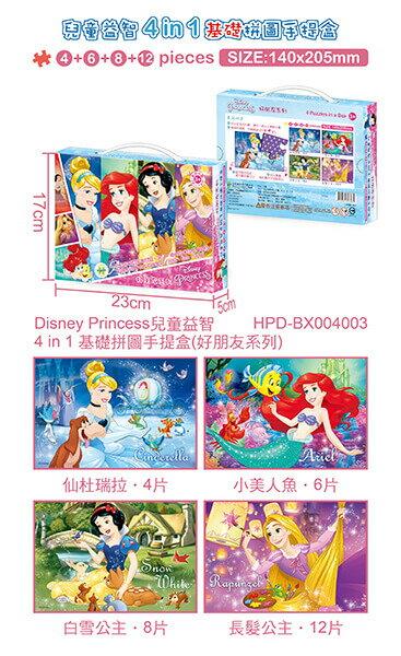 Disney Princess兒童益智4 in 1 基礎拼圖手提盒(好朋友系列)