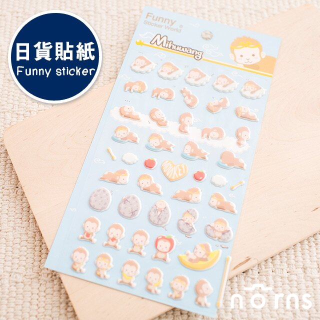 NORNS 【Funny sticker貼紙(Mihuwang猴子)】裝飾 貼紙 手帳 雜貨