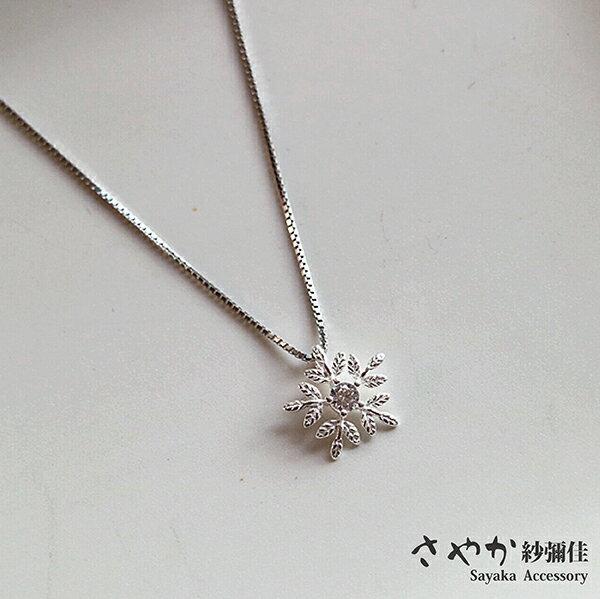 SAYAKA 日本飾品專賣:【Sayaka紗彌佳】純銀甜美風格雪花鑲鑽項鍊