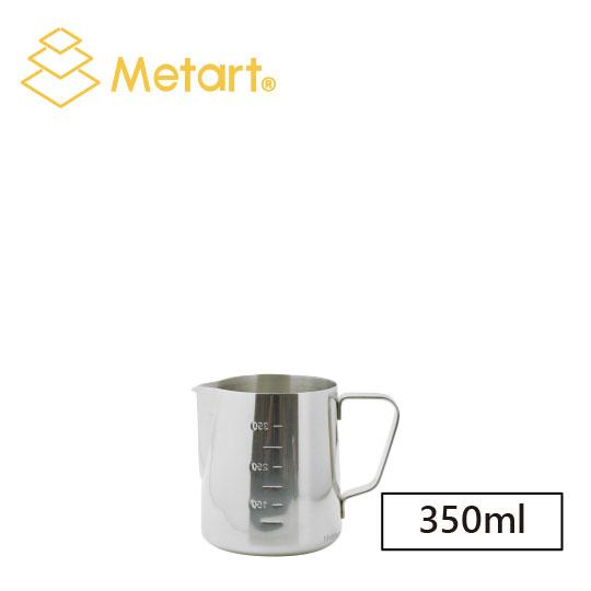 【Metart形而上】Metart不鏽鋼刻度拉花杯350ml
