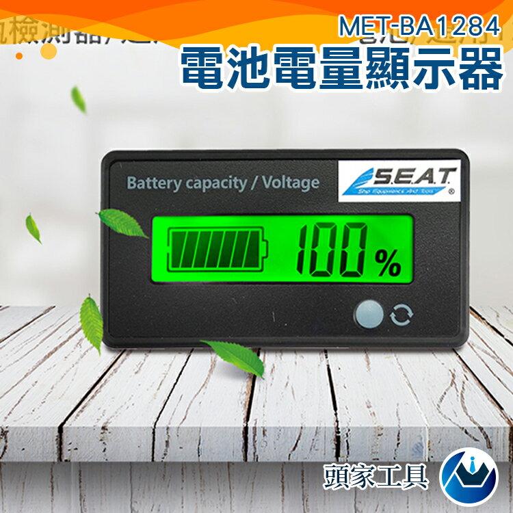 [頭家工具]防水電動車電量表電瓶蓄電池顯示器直流數顯鉛酸鋰電池電量電壓表 電瓶監視器MET-BA1284