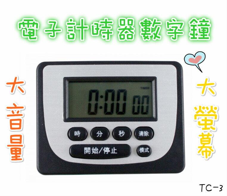 計時器 電子計時器數字鐘 電子 計時器 大螢幕 大音量 附磁鐵 廚房 正數 倒數 TC-3