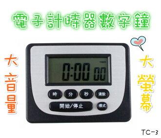 ❤含發票❤電子計時器數字鐘❤電子 計時器 大螢幕 大音量 附磁鐵 廚房 正數 倒數 TC-3❤