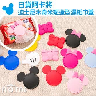 NORNS 【日貨阿卡將 Disney 迪士尼米奇米妮造型濕紙巾蓋】掀蓋 手套