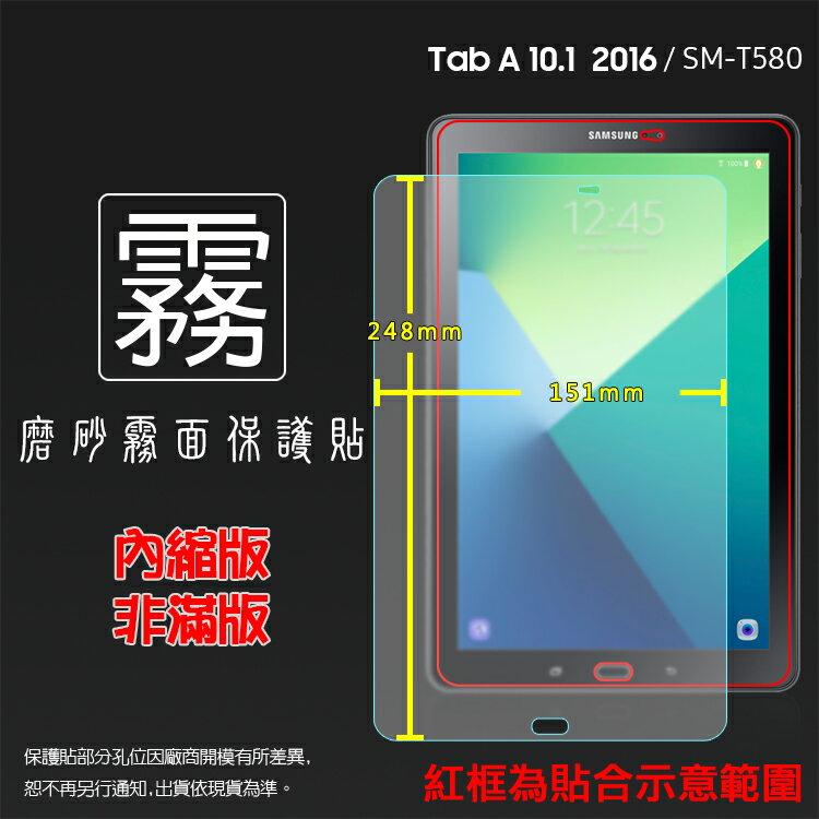 霧面螢幕保護貼 Samsung 三星 Galaxy Tab A 10.1 (2016) P580 T580 T585 平板保護貼 霧貼 霧面貼 軟性 防指紋 保護膜