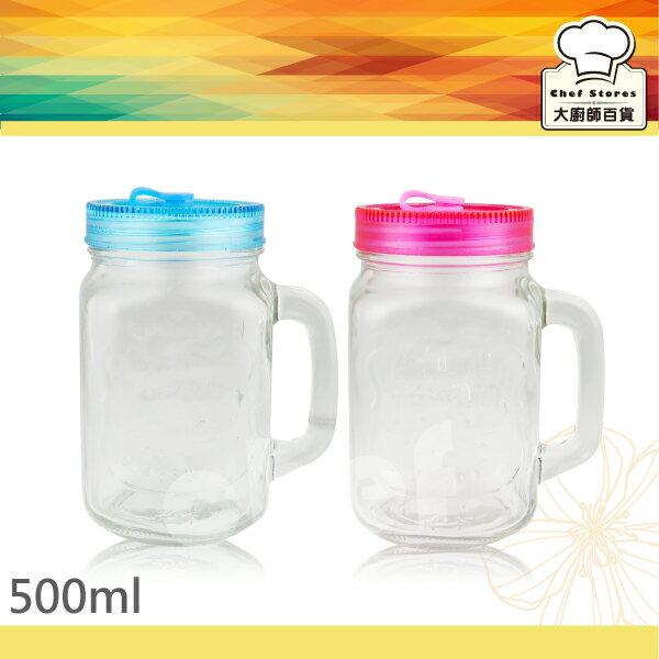 妙廚師料理玻璃密封罐上蓋吸管開口500ml梅森瓶沙拉罐-大廚師百貨