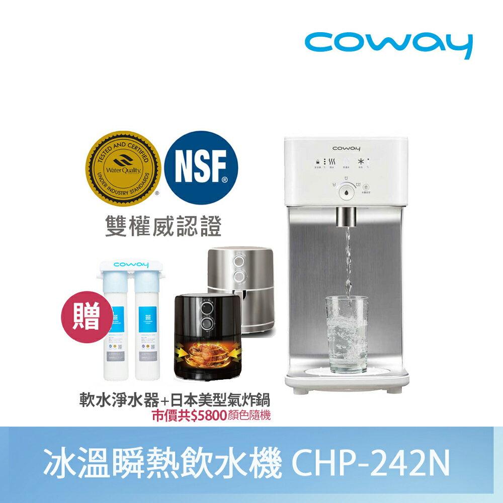 Coway 濾淨智控四道過濾淨飲水機 冰溫瞬熱桌上型 CHP-242N(★贈軟水專用淨水器+日本氣炸鍋)