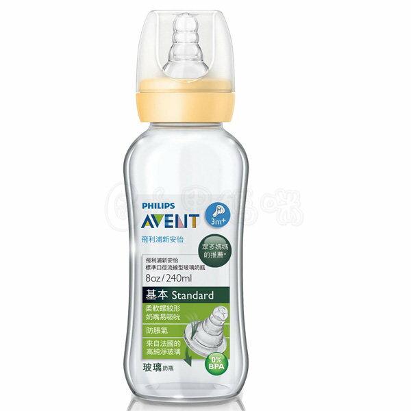 新安怡AVENT標準口徑弧型玻璃奶瓶240ml【六甲媽咪】