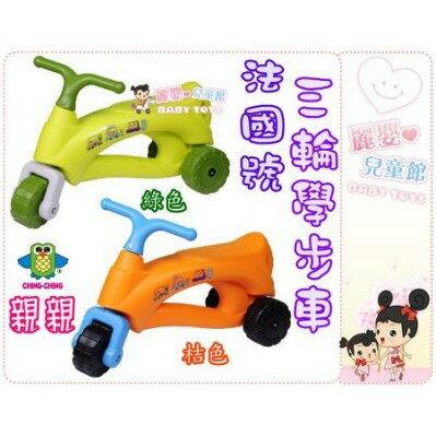 麗嬰兒童玩具館~親親Ching Ching-機械勇士/法國號 三輪學步車/助步車