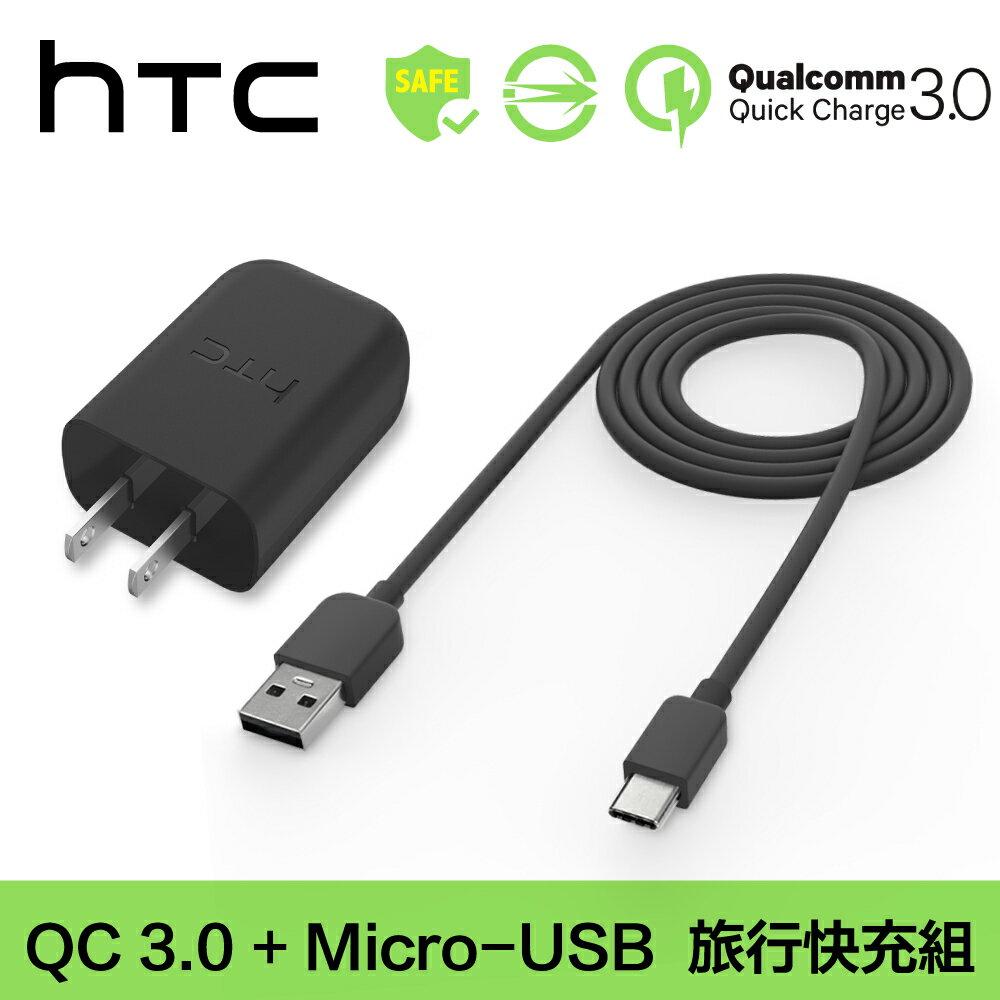 HTC QC 3.0 + Micro-USB 傳輸線 旅行充電組 TC P5000 聯強保固一年 (原廠盒裝)