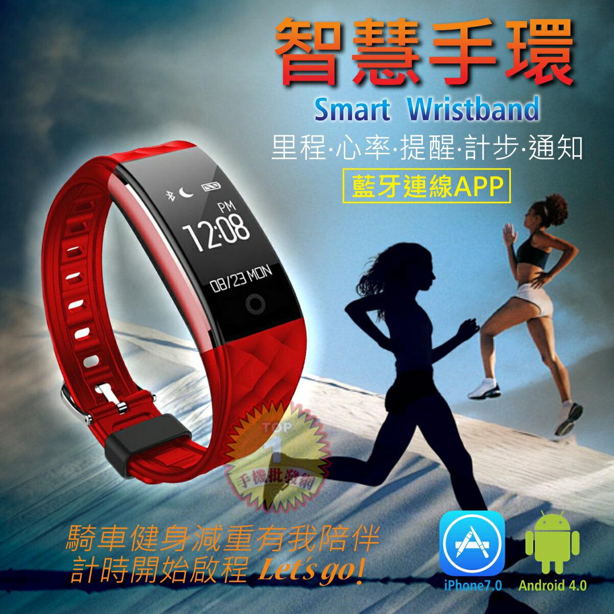 ☆手機批發網☆S2《心率偵測智慧手環》支援LINE、FB、來電提醒,繁體中文,觸控,智能手環,智慧手錶,運動手錶