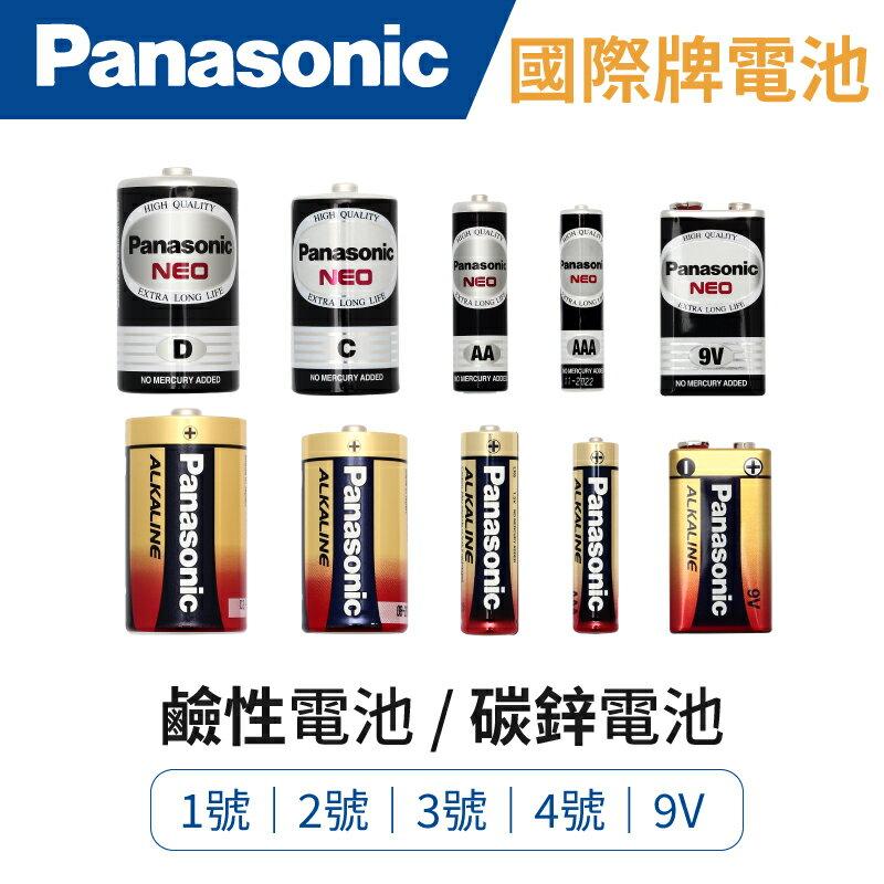 【國際牌電池!型號齊全】國際牌電池 碳鋅電池 鹼性電池 錳乾電池 1號 2號 3號 4號 9V 乾電池【G6107】
