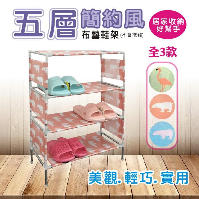 天瓶工坊-五層簡約布藝鞋架/置物架