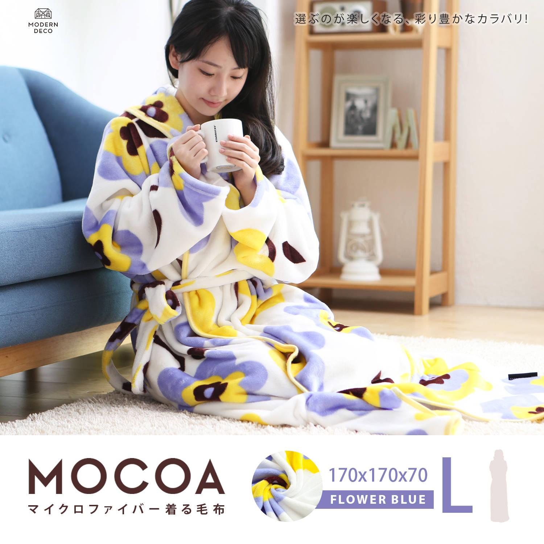 睡袍 / MOCOA摩卡毯。長版超細纖維舒適懶人毯/睡袍-藍花 / 日本MODERN DECO