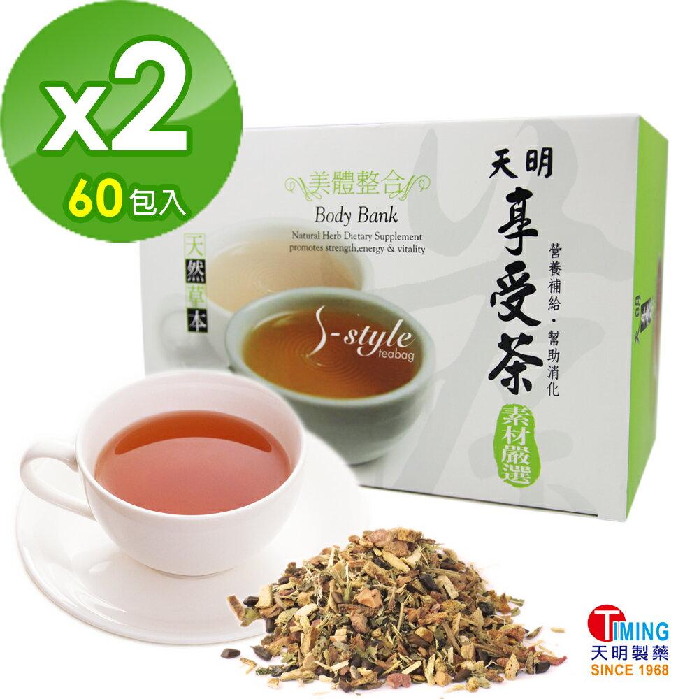 【天明製藥】享受茶 - 冬季健康茶飲(60包入)