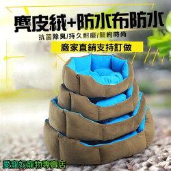 高級麂皮絨+防水布 寵物睡墊 貓狗睡床【C00146】