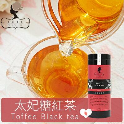 【午茶夫人】太妃糖紅茶 - 20入 / 罐 ☆ 近乎0卡微熱量。濃濃糖果香。女孩最愛的獨特味道 ☆ 0