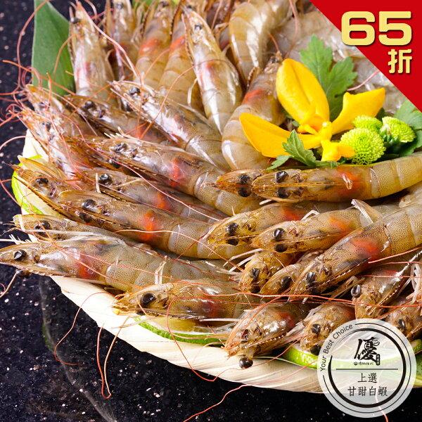 【邊緣人加購↘下殺6.5折↘】上選甘甜白蝦(60~70隻110g)份【水產優】