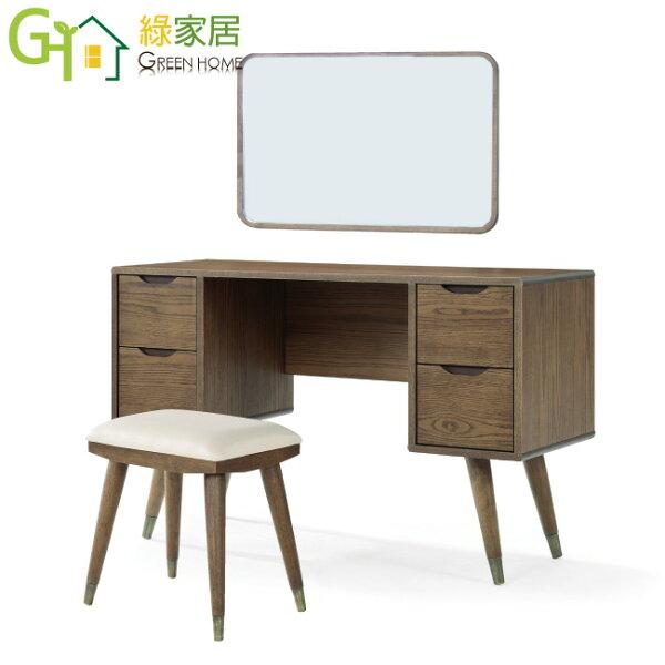 【綠家居】樂夫時尚4尺化妝鏡台組合(含化妝椅)
