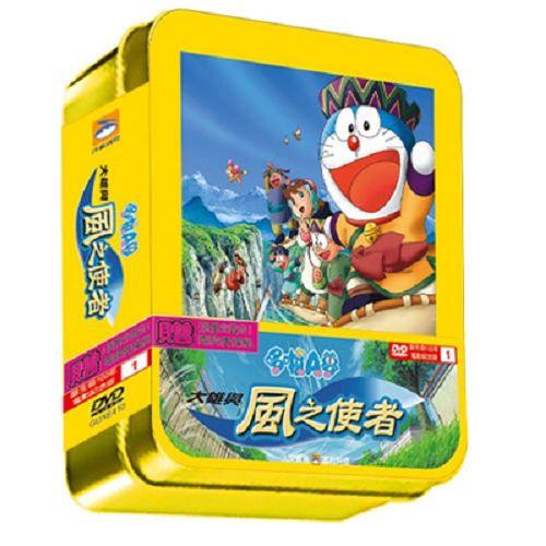 哆啦A夢1-大雄與風之使者DVD