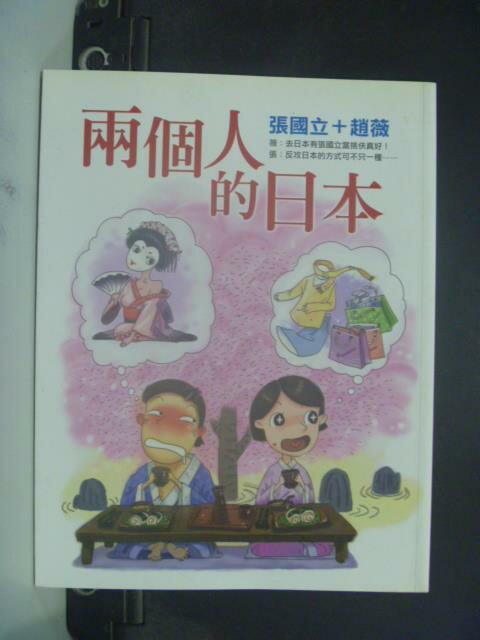 【書寶二手書T6/旅遊_KHJ】兩個人的日本_張國立、趙薇
