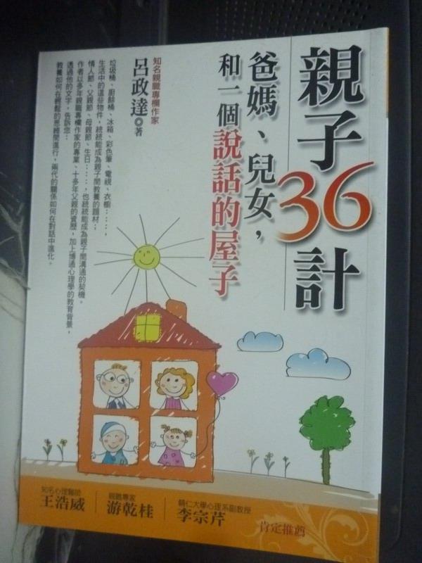【書寶二手書T5/親子_JGB】親子36計:爸媽、兒女,和一個說話的屋子_呂政達