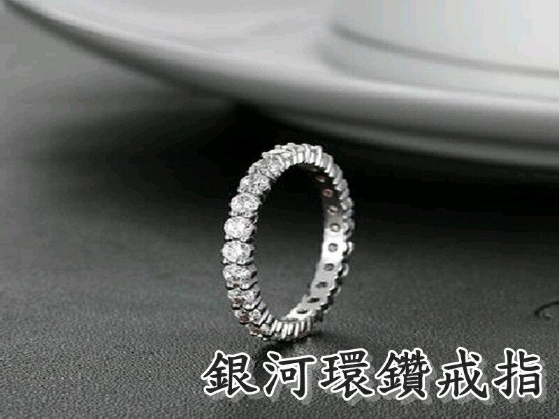 《316小舖》【TC53】(925銀白金戒指-銀河環鑽戒指 /生日禮物戒指/結婚記念日禮物/女友禮物/女生禮物/女孩禮物/女子禮物) 只剩10.11.12.13.16號