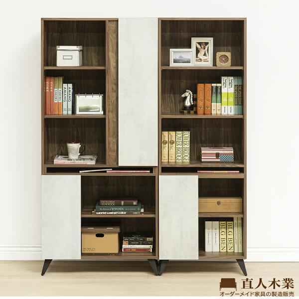 【日本直人木業】TINO清水模風格140CM書櫃