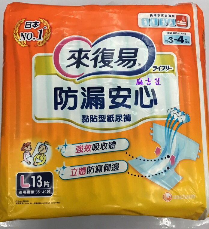 來復易防漏安心黏貼型紙尿褲L號 一箱6包/13片 強效吸收體 立體防漏側邊 可搭包大人添寧紙尿片/濕巾/看護墊使用