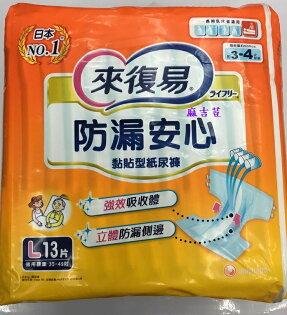 來復易防漏安心黏貼型紙尿褲L號一箱6包13片強效吸收體立體防漏側邊可搭包大人添寧紙尿片濕巾看護墊使用