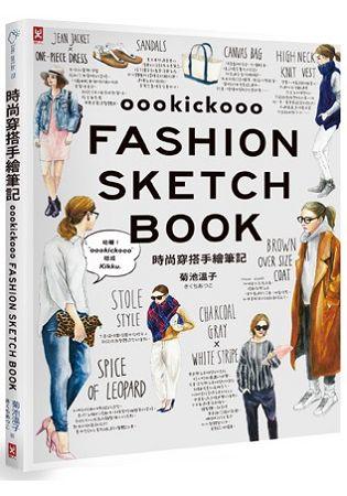 時尚穿搭手繪筆記(二版):IG百萬超人氣插畫家,教妳用基本單品穿出120款潮流街拍風采!(暢銷紀念