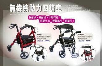 永大醫療~無機械動力四輪車/豪華款式可收合式鋁合金購物休閒助步車/雙向設計特價4280元