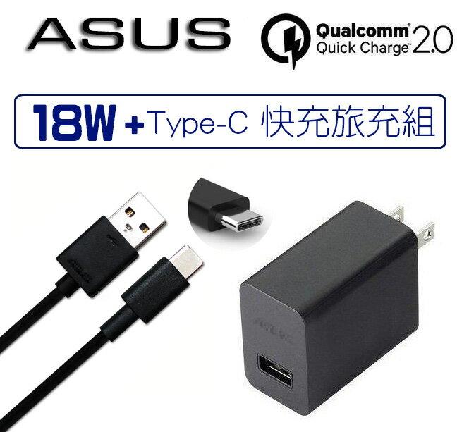 華碩 ASUS Type-C 快充 閃充 傳輸線 充電線 快充線 + 18W 快速充電頭 充電器 旅充【旅充組】